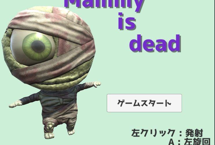 Unity5初心者が1日で作ったゲーム
