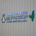 【三重県の穴場スポット】志摩マリンランド 旅行レビュー