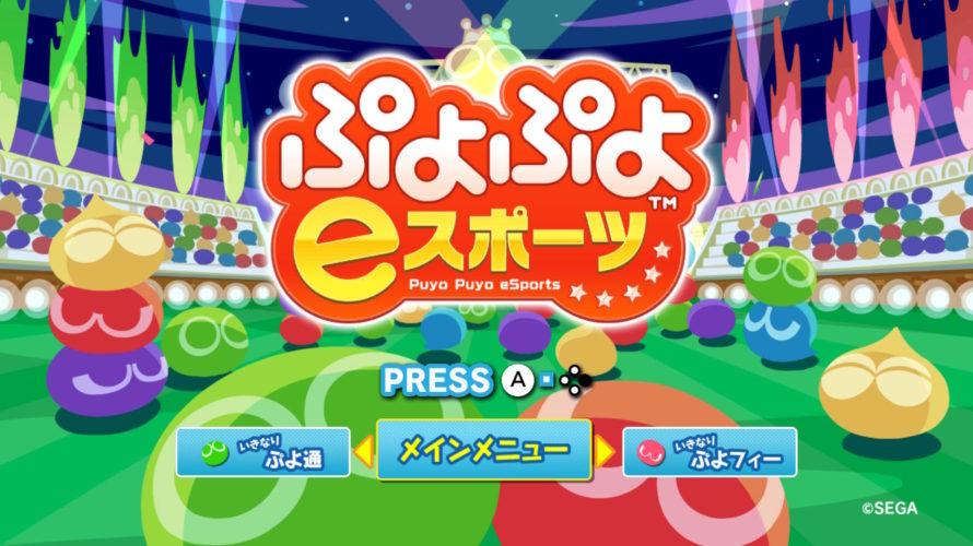 【ニンテンドースイッチ】ぷよぷよeスポーツをプレイした感想・レビュー【PS4】