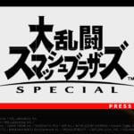 【大乱闘スマッシュブラザーズSPECIAL(スマブラSP)】プレイした感想・レビュー【ニンテンドースイッチ】